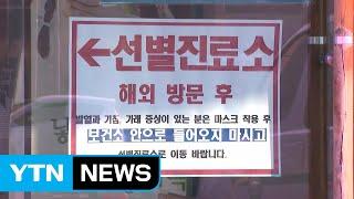 """[이슈인사이드] '코로나19' 확진자 763명·사망자 7명...""""지역 전파 차단"""" 비상 / YTN"""
