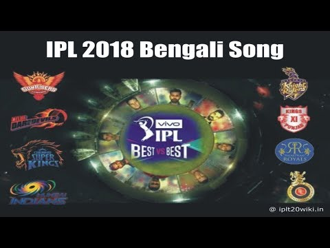 IPL 2018 Bengali Song : BESTvsBEST Anthem Song of IPL 2018 in Bengali