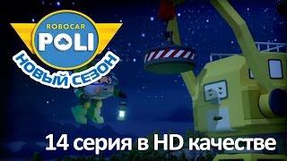 Робокар Поли - Приключение друзей - Письмо без адреса (мультфильм 37) Обучающий мультфильм для детей