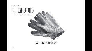 [그나드미술학원] 목장…