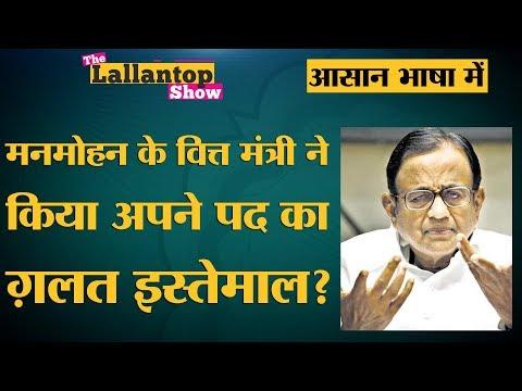 क्या है Aircel Maxis deal जिसकी वजह से P Chidambaram और उनके बेटे पर तलवार अटकी हुई है? | Congress