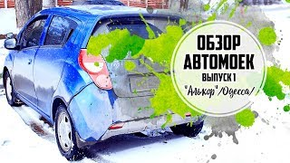видео Автомойки в Одессе
