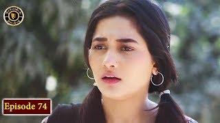 Meri Baji Episode 74 - Part 1 - Top Pakistani Drama