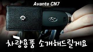 아반떼 CN7|차량용품 리뷰|후기|꿀템|브이로그