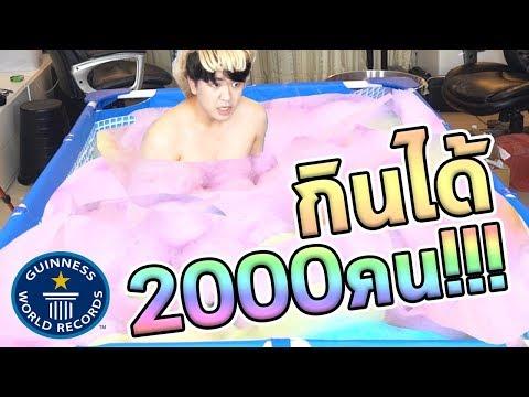 สระว่ายน้ำสายไหมยักษ์ในบ้าน! คนแรกในโลก!