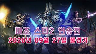 스타2 연승전 MMR 5000이하 아마추어 출전!![2…