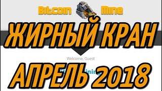 САМЫЙ ЖИРНЫЙ BTC КРАН АПРЕЛЬ 2018