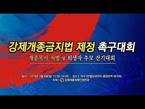 [Daegu, Gyeongbuk] A Rally to Urge the Enactment of the Law Against Coercive Conversion Programs