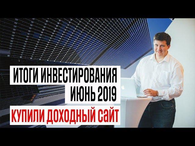 Отчет об инвестировании (июнь 2019) - купили доходный сайт biznesask.ru +37% Инвестиции в сайты