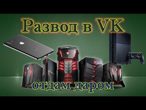 Как Разводят Вконтакте - Группы Отдам Даром
