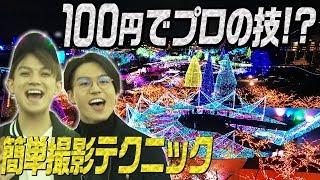 Travis Japan【簡単テク】プロ直伝のスマホテクニックでフォト選手権!