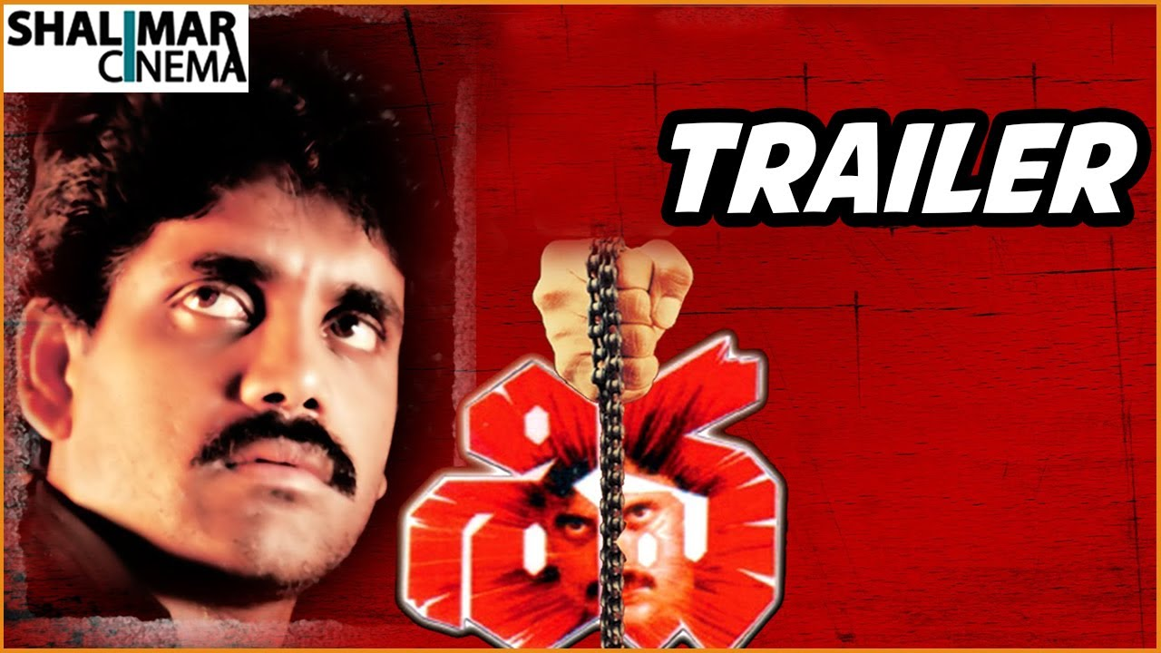shiva telugu movie trailer telugu super hit movie