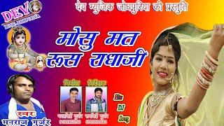 Gambar cover मोसु मत रूस राधाजी ll Manraj Rangila New ll Dev Music Jodhpuriya presents