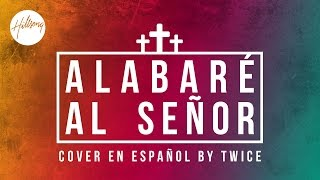 Hillsong Worship - O Praise the Name (Anástasis) (Alabaré al Señor) (cover en español by TWICE)