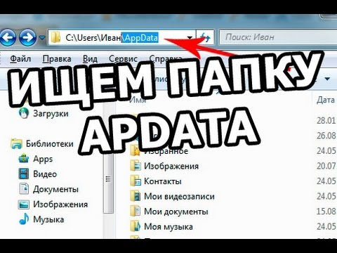 Как найти папку appdata. Узнаете где находится папка appdata