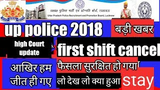 Up police highcourt decision|up police constable|up police Bharti 2018|by C4U PLUS