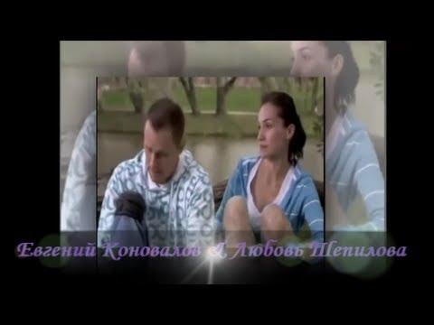 Евгений Коновалов & Любовь Шепилова  «Как мне жаль» ( lyrics )