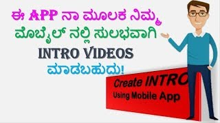 How To Make Stunning Intro Videos For Youtube In Kannada |Technical Jagattu