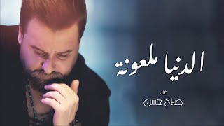 صلاح حسن - الدنيا ملعونة (حصرياً)  Salah Hassan - Aldonia Malouna (Exclusive)   2019  