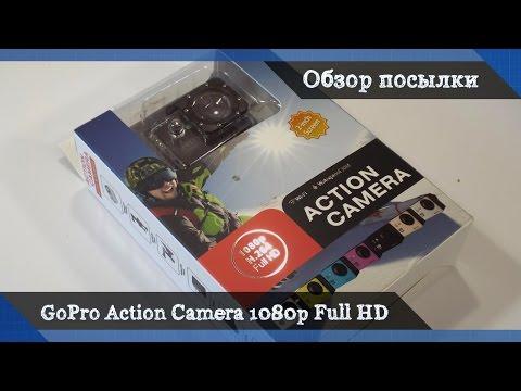 Обзор экшн камера GoPro 1080p Full HD (Action Camera) китайская Gopro - распаковка с Aliexpress