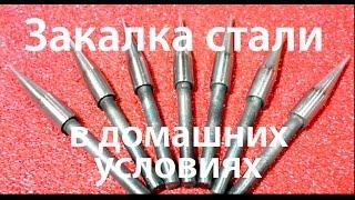 видео газовая цементация стали