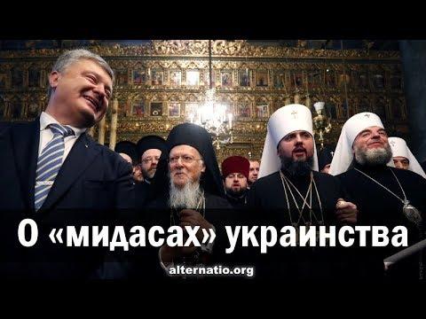 Андрей Ваджра. О «мидасах» украинства 16.05.2019. (№ I)
