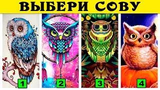 Тест! Тайна твоего характера!! Выберите сову и узнайте интересное о своей личности. Тест онлайн