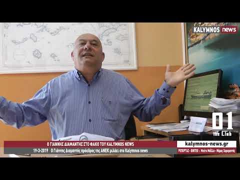 19-3-2019 Ο Γιάννης Διαμαντής πρόεδρος της ΑΝΕΚ μιλάει στο Kalymnos news