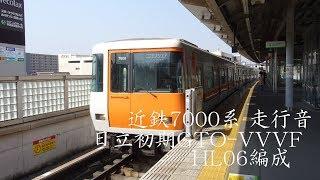 近鉄7000系 走行音(日立初期GTO-VVVF)HL06編成
