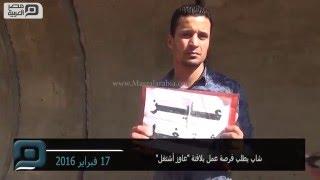 بالفيديو| شاب يرفع لافتة