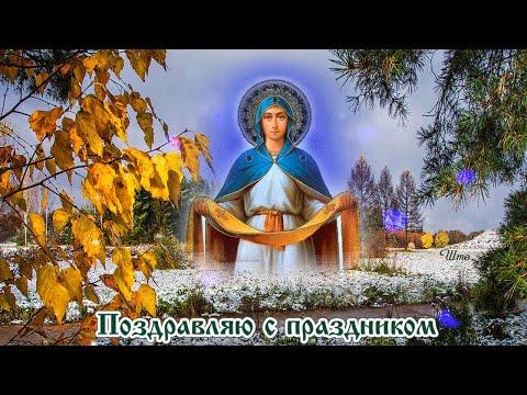 Покров Пресвятой Богородицы - (Сёстры Зайцевы)