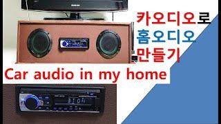 P11_카오디오로 홈오디오 만들기 Car audio_h…