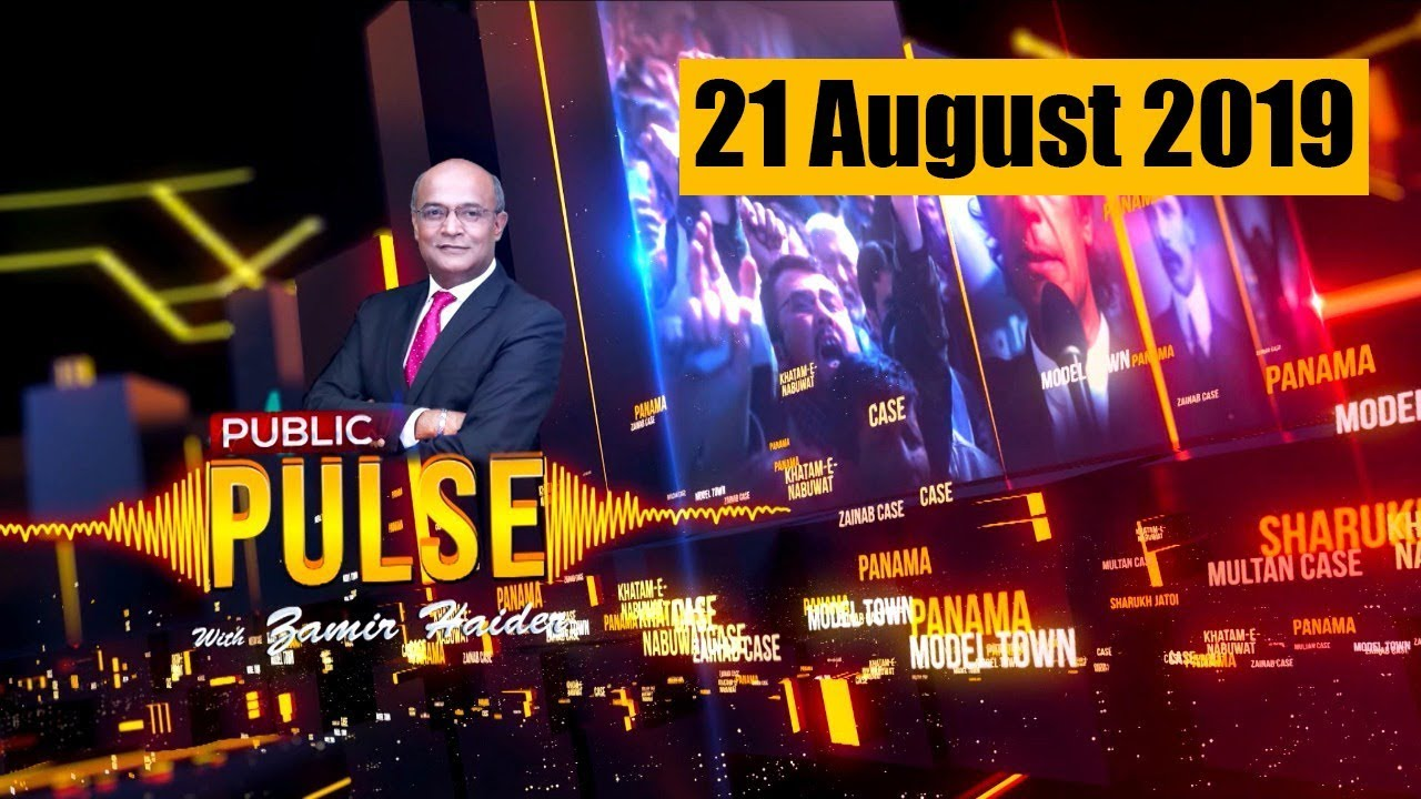 Public Pulse with Zamir Haider | 21 August 2019 | Public News