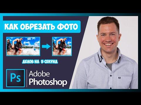 КАК ОБРЕЗАТЬ ФОТО ИЛИ ИЗОБРАЖЕНИЕ В ФОТОШОПЕ (PHOTOSHOP) 🚀🎨🎓