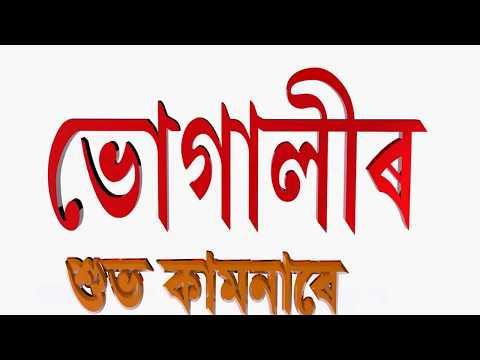 bhogali Bihu Wishes