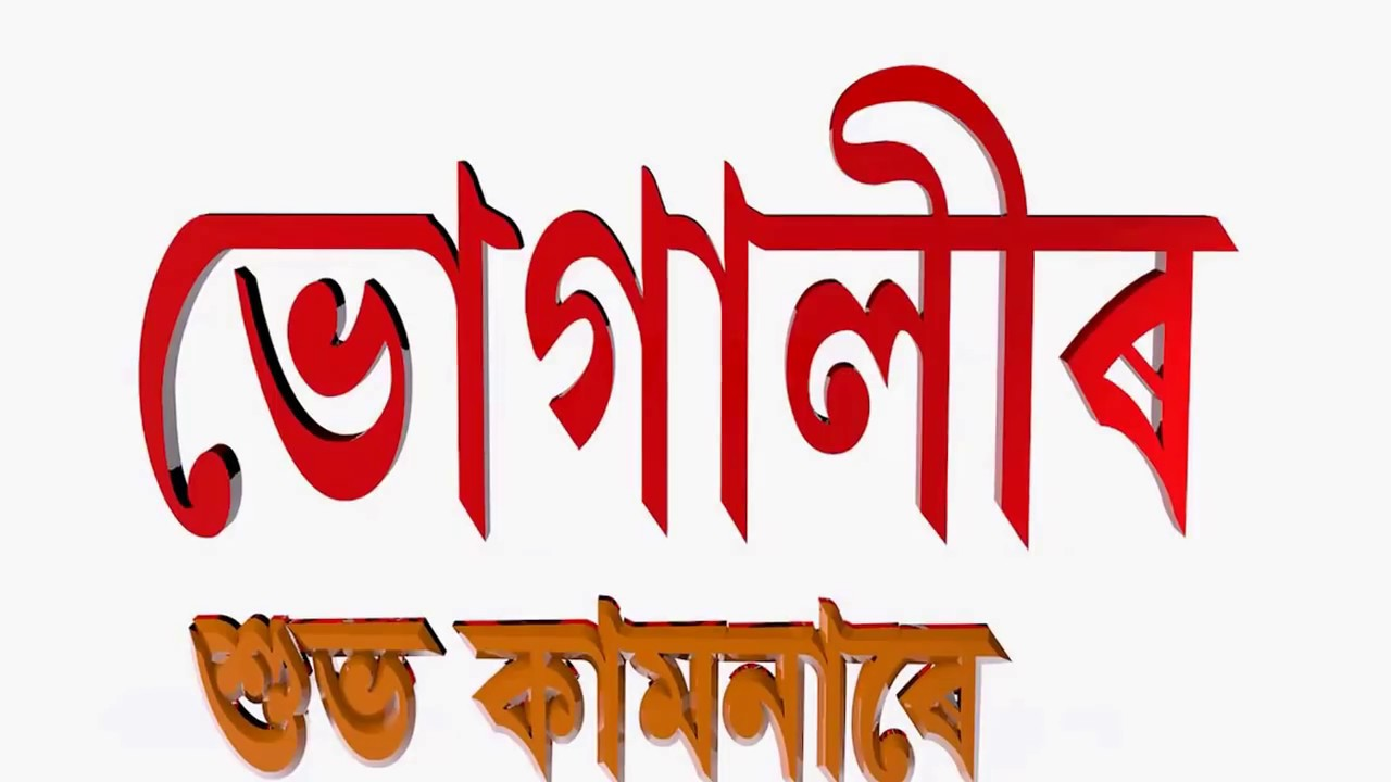 Bhogali Bihu Wishes Youtube