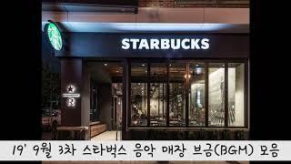 19' 9월 3차 스타벅스 매장 음악(BGM) 모음 |Jade Music
