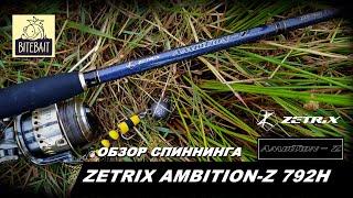 Zetrix Ambition-Z 792H. Обзор и краш-тест спиннинга. Спиннинг для тяжелого джига