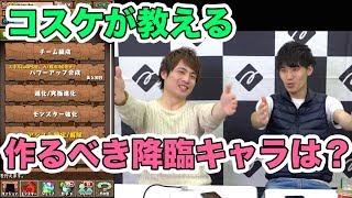 【パズドラ】復帰勢の疑問にコスケが教えるpart3