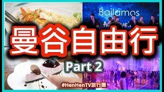【曼谷自由行2019】Part 2 繼續吃曼谷美食!強力推薦B story Cafe,還有我第一次的Salsa表演!Colada Bangkok 2019,HenHenTV旅行團