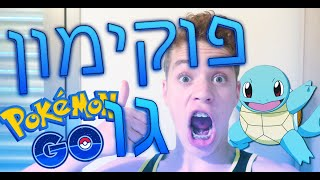 חיפוש הפוקימונים הגדול | Pokémon Go פוקימון גו