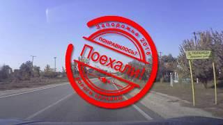 Дороги Украины Пологи - Запорожье часть 4