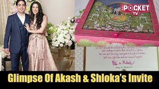 Akash Ambani And Shloka Mehta Wedding Invitation | Ambani Wedding | अंबानी की शादी