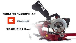 Пила торцовочная Einhell TE-SM 2131 Dual - видео обзор