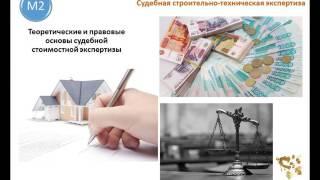Судебная строительно - техническая экспертиза(О судебной строительно-технической и стоимостной экспертизе объектов недвижимости., 2016-11-08T08:17:04.000Z)