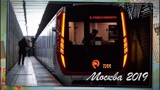 """Транспорт России"". Метропоезд ""Москва 2019""   ""Moscow 2019"""