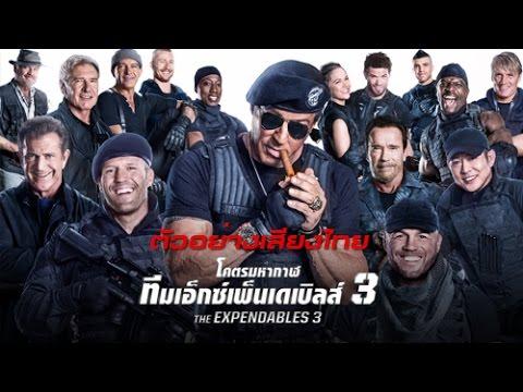 The Expendables3:โคตรมหากาฬ ทีมเอ็กซ์เพ็นดิเบิลส์ 3 (SOUND THAI)