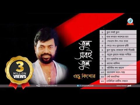 Andrew Kishore - Bhul Sobi Bhul | ভুল সবই ভুল | Full Audio Album