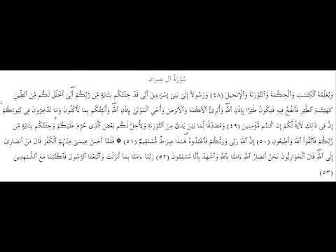 SURAH AL-E-IMRAN #AYAT 48-53: 23rd January 2019