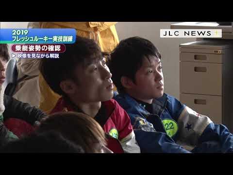 2019フレッシュルーキー実技訓練【JLCニュースプラス】